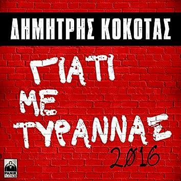 Giati Me Tyrannas (2016 Version)