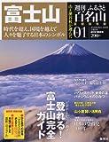 週刊 ふるさと百名山 創刊号 富士山