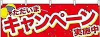 横幕 キャンペーン実施中 くす玉 赤地 No.24211【宅配便】