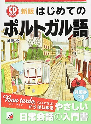 明日香出版社『はじめてのポルトガル語』