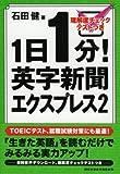 1日1分!英字新聞エクスプレス2 (祥伝社黄金文庫)
