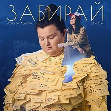 Забирай (feat. Jamala)