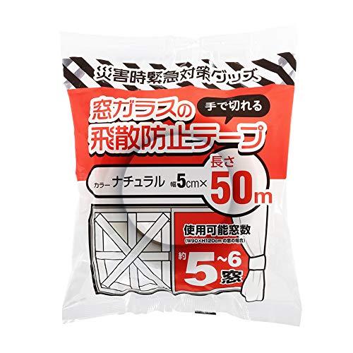 窓ガラス 飛散防止テープ 50mm×50M PDT-50 養生テープ (1)