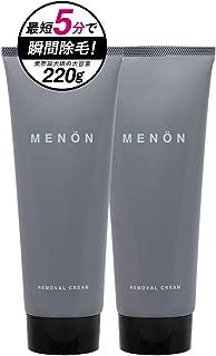 医薬部外品 MENON 除毛クリーム メンズ 2本セット 220g×2本セット 約4カ月分 [ 薬用 Vライン ボディ用 男性用 メノン ]