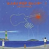 大人のJ-POPカレンダー~365 Radio Songs~7月サマーソング