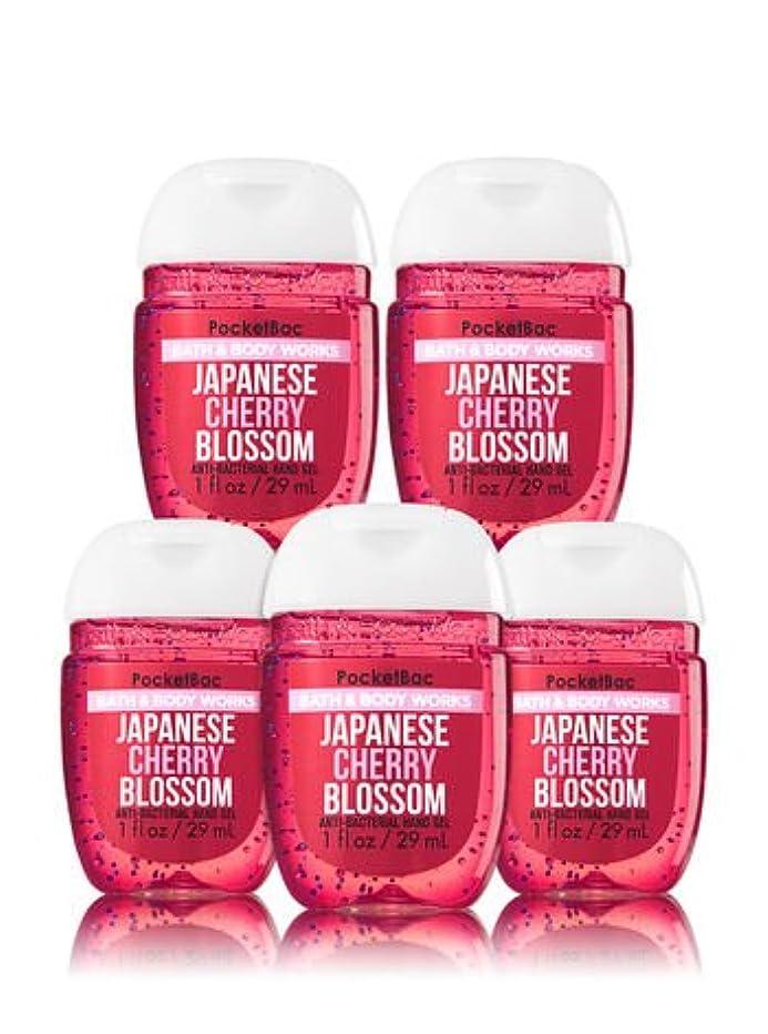 疑いアルミニウムアルコール【Bath&Body Works/バス&ボディワークス】 抗菌ハンドジェル 5個セット ジャパニーズチェリーブロッサム Japanese Cherry Blossom PocketBac Hand Sanitizer Bundle (5-pack) [並行輸入品]