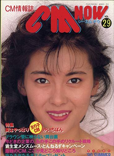CM NOW シーエム・ナウ Vol 29 特集 夏はやっぱり女の子CMがいちばん