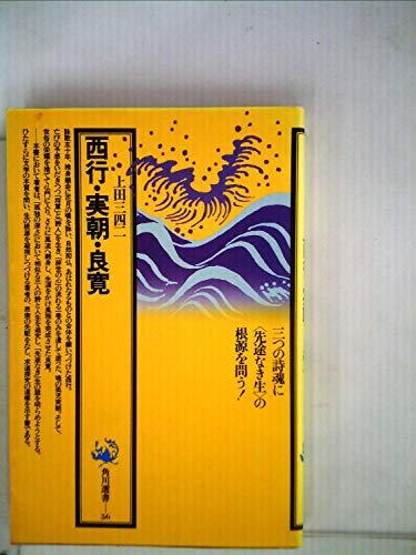 西行・実朝・良寛 (1979年) (角川選書〈56〉)の詳細を見る