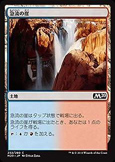 MTG マジック:ザ・ギャザリング 急流の崖 コモン 基本セット2020 M20-252 | 日本語版 土地 土地