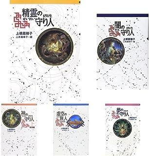 守り人シリーズ 軽装版 (偕成社ポッシュ) 全10巻セット (クーポンで+3%ポイント)