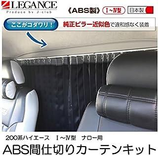 【LEGANCE】レガンス 200系ハイエース Ⅰ型 ABS間仕切りカーテンキット(ナロー用)
