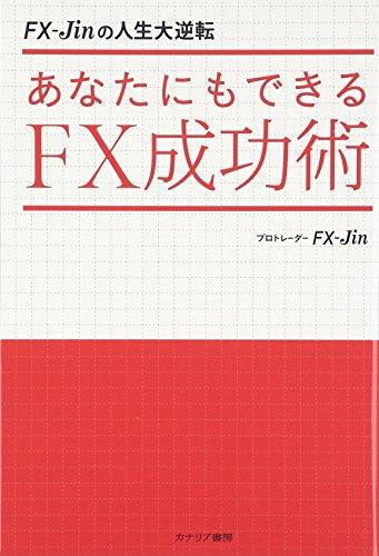 FX-Jinの人生大逆転 あなたにもできるFX成功術