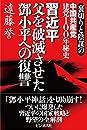 裏切りと陰謀の中国共産党建党100年秘史 習近平 父を破滅させた鄧小平への復讐