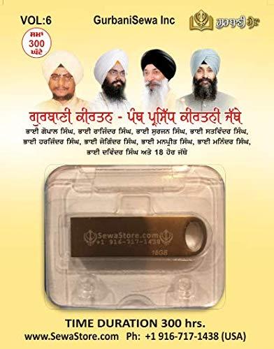 ਗੁਰਬਾਣੀ ਕੀਰਤਨ | Gurbani Kirtan by Panth Prasidh (Famous) Keertani Jathe (400 Hrs) - ਯੂ.ਐਸ.ਬੀ ਡ੍ਰਾਈਵ | USB Drive