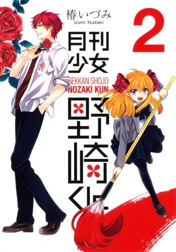 月刊少女野崎くん(2) (ガンガンコミックスONLINE)の詳細を見る