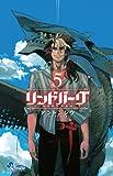 リンドバーグ 5 (ゲッサン少年サンデーコミックス)