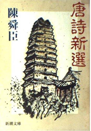 唐詩新選 (新潮文庫)