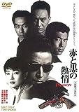 赤と黒の熱情 Passion[DUTD-03271][DVD]