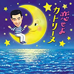 橋幸夫「恋せよカトリーヌ」のジャケット画像