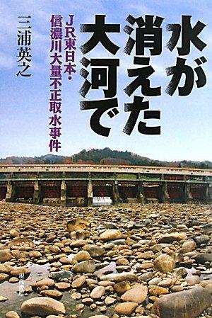 水が消えた大河で―JR東日本・信濃川大量不正取水事件の詳細を見る