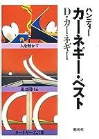 ハンディーカーネギー・ベスト (3冊セット)