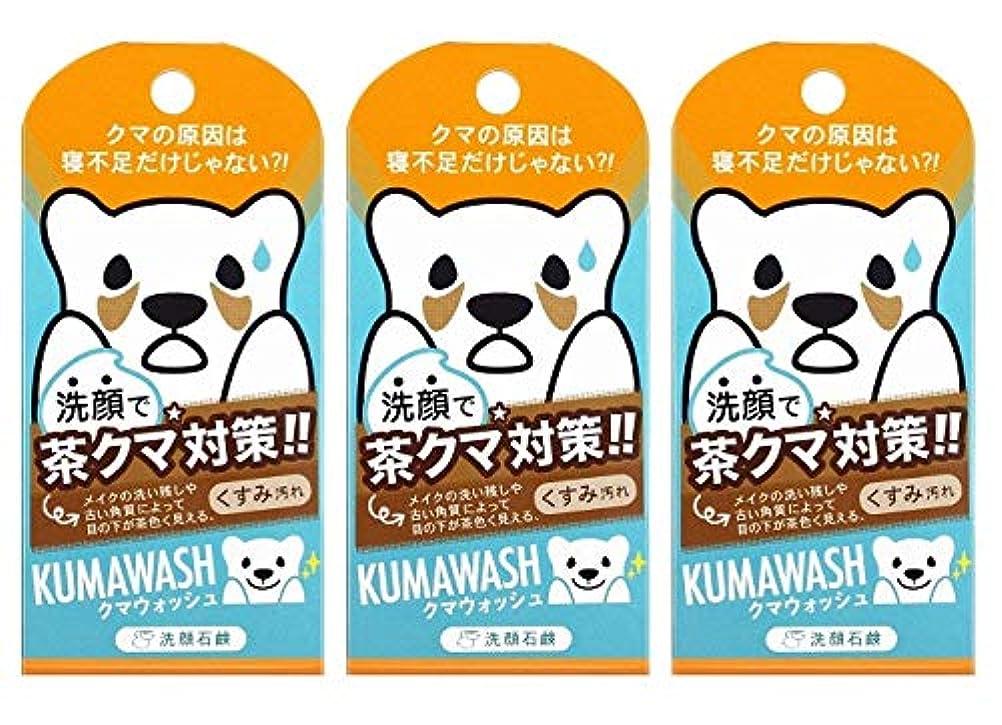 エアコン分散安全【3個セット】ペリカン クマウォッシュ洗顔石鹸 75g 【3個セット】