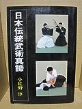 日本伝統武術真諦