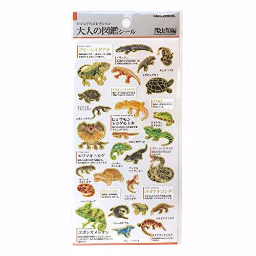 [大人の図鑑シール]シール シート/爬虫類 カミオジャパン 手帳デコ おもしろ雑貨 グッズ 通販