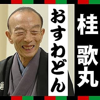 『桂歌丸「おすわどん」』のカバーアート