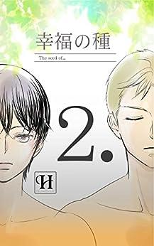 [はなのうた【Leaf】, hananouta books]の【幸福の種】2