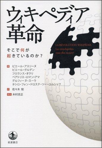 ウィキペディア革命―そこで何が起きているのか?