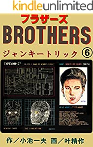 BROTHERS-ブラザーズ 6巻 表紙画像