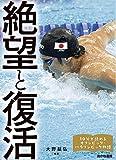 絶望と復活 (10分で読めるオリンピック・パラリンピック物語)
