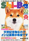Shi-Ba (シーバ) 2011年 01月号 [雑誌]