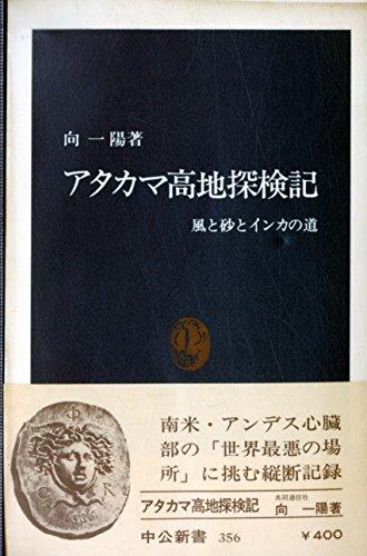 アタカマ高地探検記―風と砂とインカの道 (1974年) (中公新書)の詳細を見る