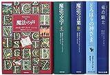 コルネーリア・フンケ名作セット(全5巻セット)