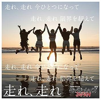走れ、走れ【通常盤】 - EP