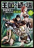 王国へ続く道 奴隷剣士の成り上がり英雄譚 2 (ヒューコミックス)