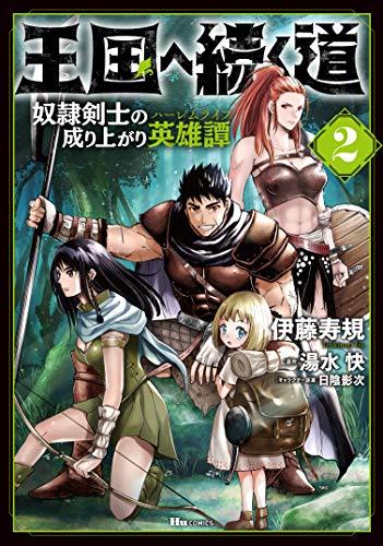 王国へ続く道 奴隷剣士の成り上がり英雄譚 2 (ヒューコミックス)の詳細を見る