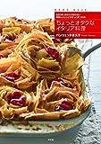 ちょっとオタクなイタリア料理 全20州。あなたの知らない美味しいレシピがきっと見つかる! (HERS book)