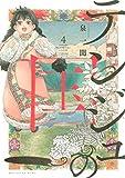 テンジュの国(4) (週刊少年マガジンコミックス)