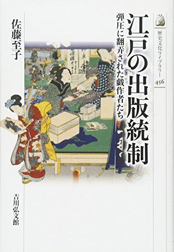 江戸の出版統制: 弾圧に翻弄された戯作者たち (歴史文化ライブラリー)