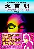 ぼくらの昭和オカルト大百科 70年代オカルトブーム再考 (大空ポケット文庫)