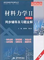 材料力学Ⅱ(第五版)同步辅导及习题全解 (九章丛书)(高校经典教材同步辅导丛书)