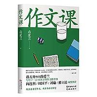 作文课(蒋方舟妈妈尚爱兰写给3-6年级的作文指导书 这本书讲的是作文的思维,而非技巧)