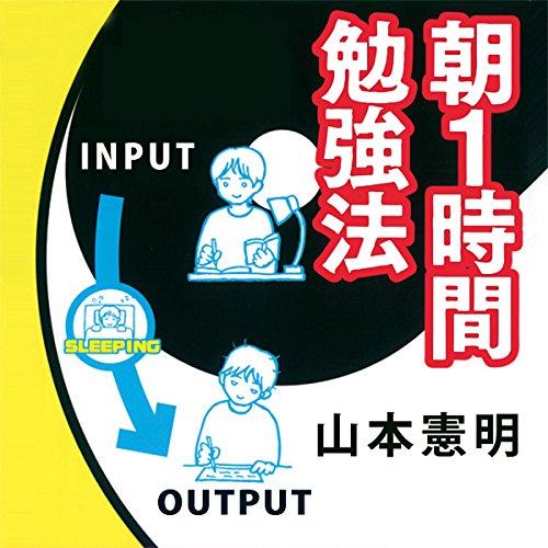 『朝1時間勉強法 特別編』のカバーアート