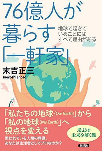 76億人が暮らす「一軒家」: 地球で起きていることにはすべて理由がある