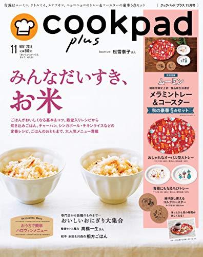 cookpad plus 2018年11月号 商品画像