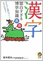 漢字 面白すぎる博学知識―どんどん身につく!タメになる! (KAWADE夢文庫)
