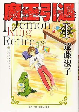 魔王引退I (ダイトコミックス)